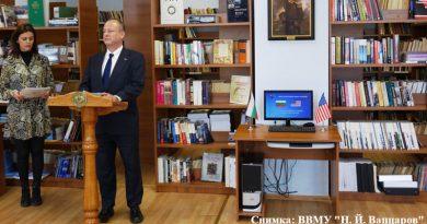 Н. Пр. Ерик Рубин в библиотеката на ВВМУ