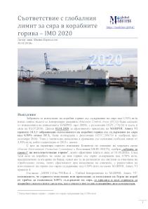 Публикация IMO 2020