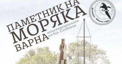 Паметник на моряка Варна