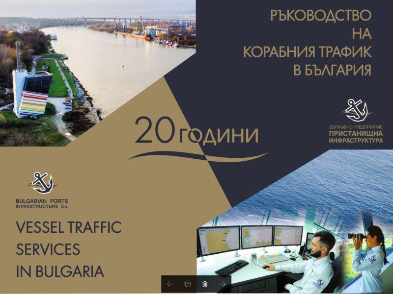20 години Ръководство на корабния трафик в България