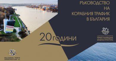 """Международна конференция """"20 години ръководство на корабния трафик в България"""