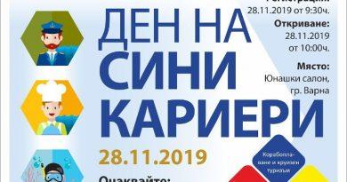 Ден на сини кариери 2019