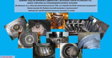 Бавният ход на главните корабни двигатели с вътрешно горене и опасността, която той крие за турбокомпресорните агрегати