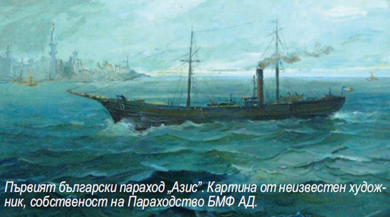 """Първият български параход """"Азис"""""""