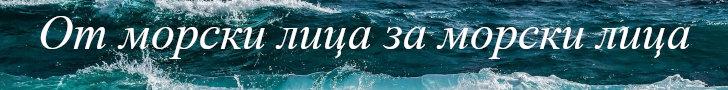 От морски лица за морски лица